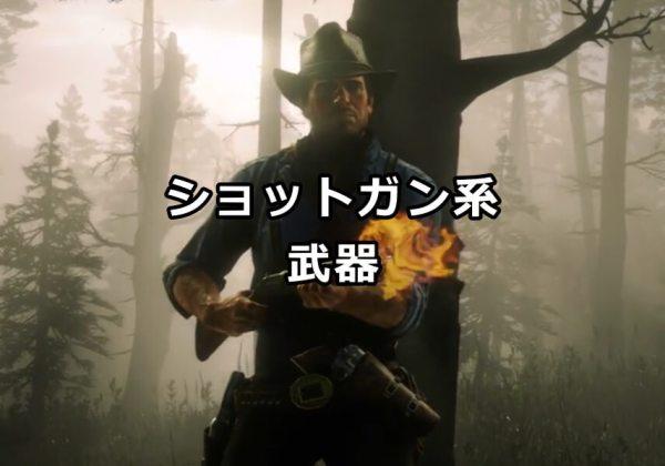 ショットガン系武器まとめ レッド・デッド・リデンプション2