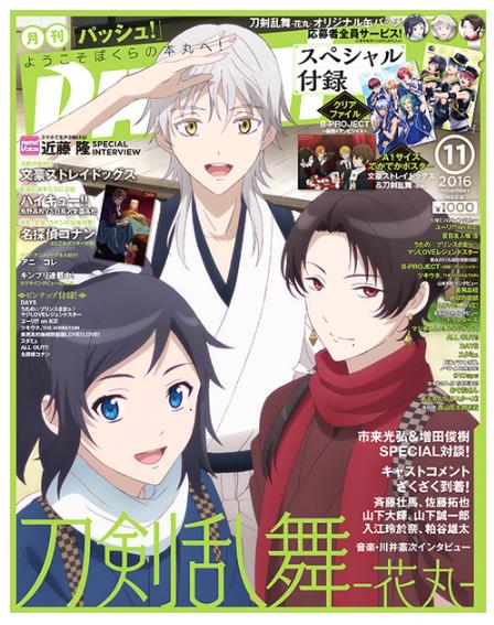 PASH! 2016年11月号表紙