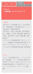 「刀剣乱舞」スペシャルステージ