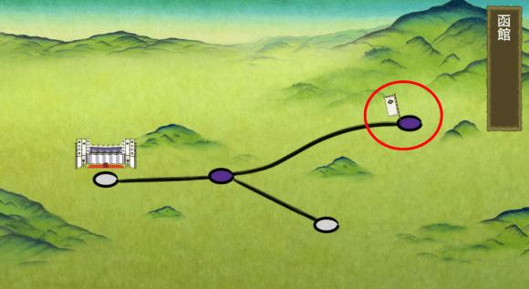 維新の記憶:函館(1-1)