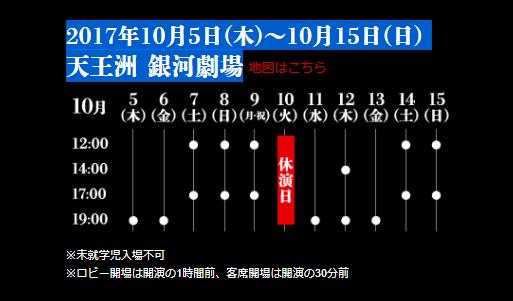 「ミュージカル『刀剣乱舞』 加州清光 単騎出陣2017」
