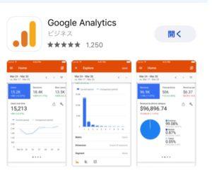 SEOサイトのアクセス解析はアナリスティクスのスマホアプリが便利