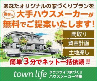 注文住宅を検討しているけど、どのハウスメーカーが良いのか悩んでいませんか