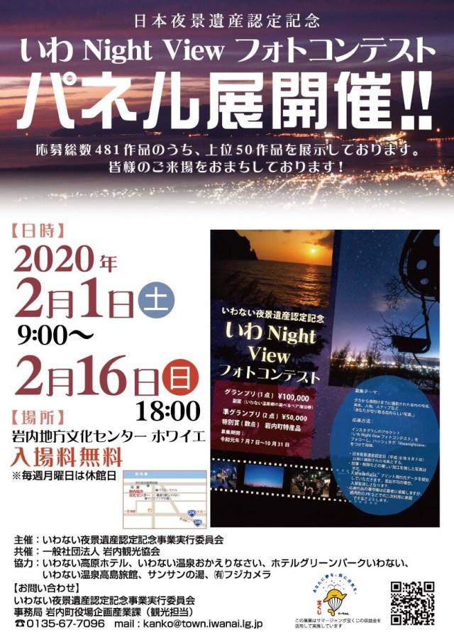 (2/16まで)【パネル展】岩内町の夜景写真が揃う!いわ Night Viewフォトコンテストパネル展が開催されます