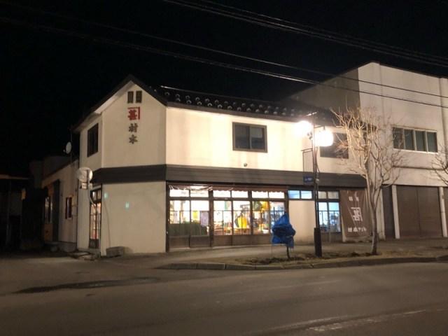 国道229沿いで明かり輝くお店は何?商店街の入りたくなるお店