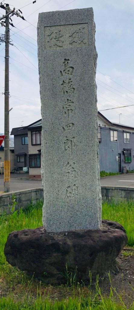 高橋常四郎翁碑と岩内初発着飛行をした高橋信夫飛行士