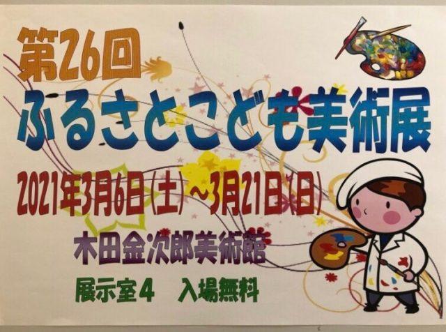 岩内町内のイベント・第26回ふるさとこども美術展は3月21日まで~2021年木田金次郎美術館~