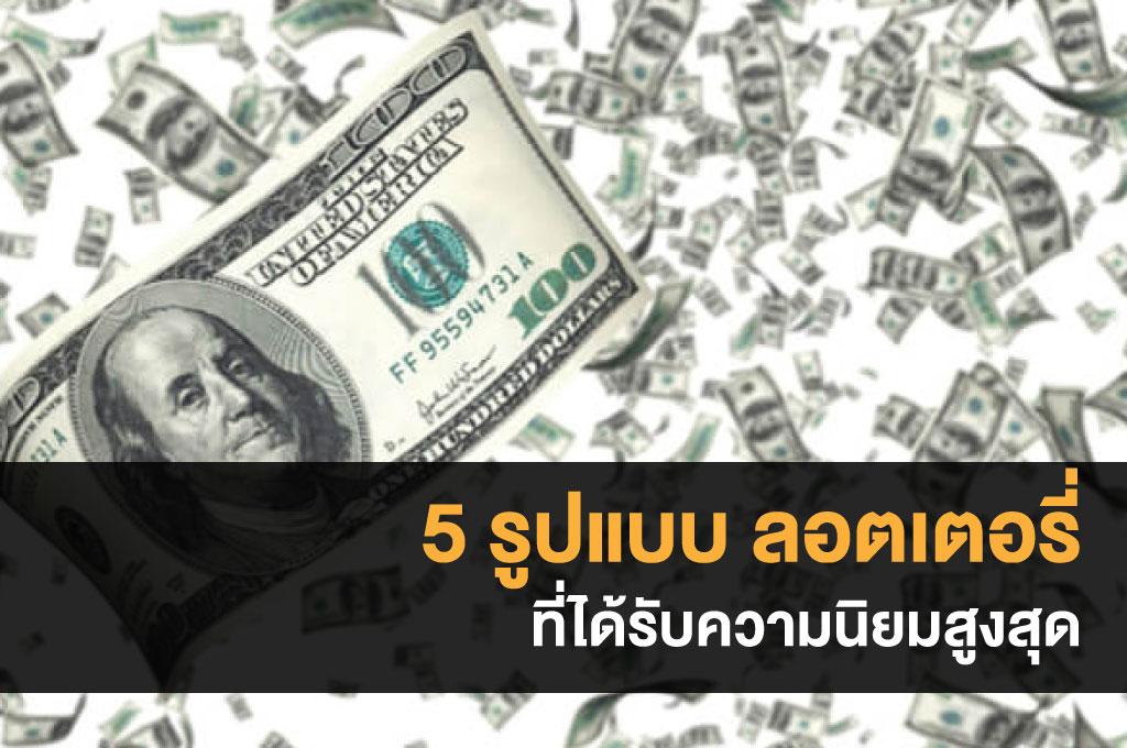 5-Lotto