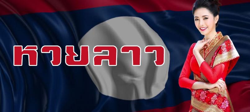 huay-lao