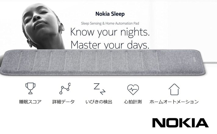 Nokia Sleep