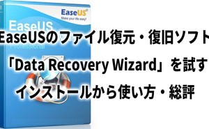 EaseUS Data Recovery Wizardを試す