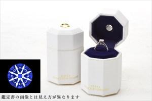 婚約指輪(エンゲージリング)ご成約特典 オリジナルスコープ