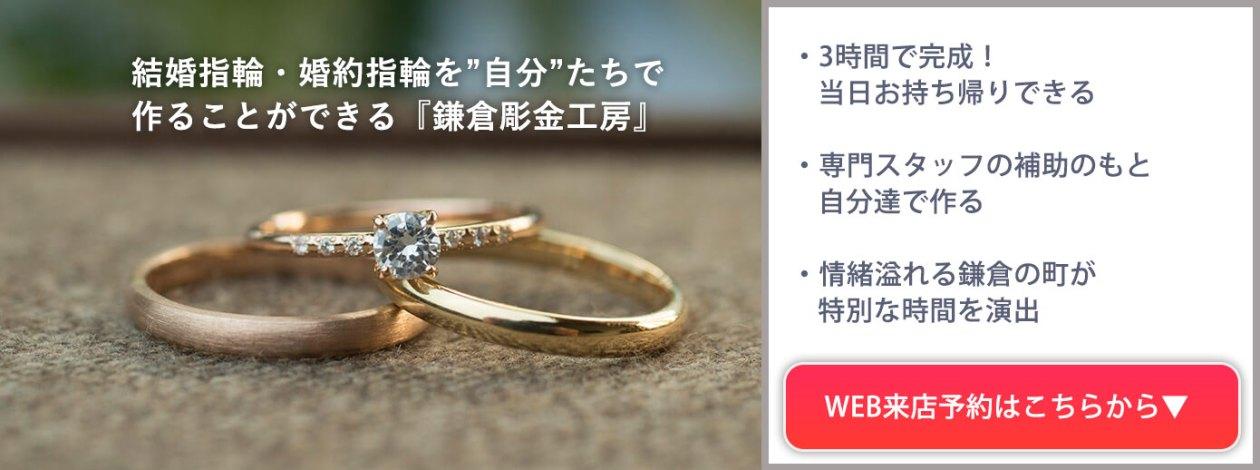 """圧倒的に安価で思い入れの強い""""手作り""""の結婚指輪・婚約指輪が出来上がる!鎌倉彫金工房"""