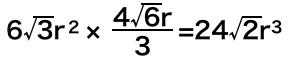 六方最密構造の体積