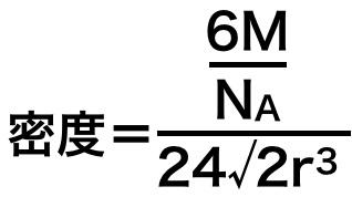 六方最密構造の密度(結論)
