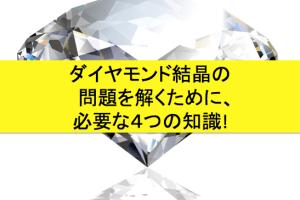 ダイヤモンド結晶の問題の解法