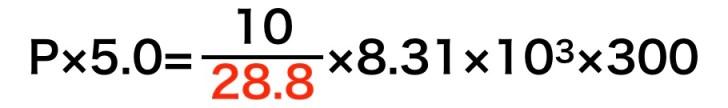 平均分子量を使って状態方程式で計算