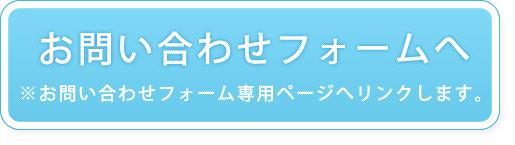 株式会社プログレッシブジャパンへのお問い合わせ