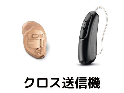 クロス補聴器 a3
