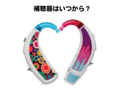 補聴器 時期 a1