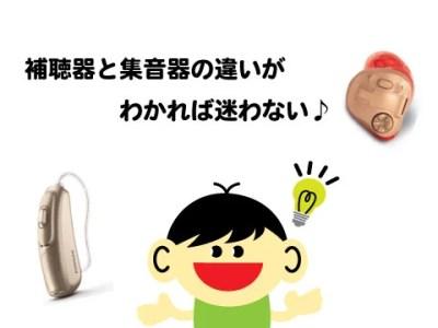 補聴器 集音器 a3