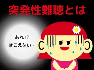 突発性難聴 a1