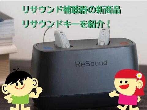 リサウンド 補聴器 キー