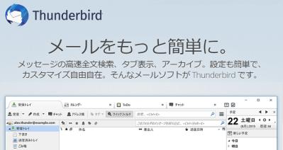 メールアドレスの複数管理は「Thunderbird」で決まり