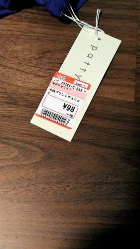 タカハシ、激安、値札、