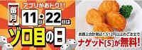 ピザハットゾロ目クーポン