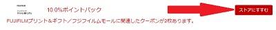 富士フイルムポイントサイト経由