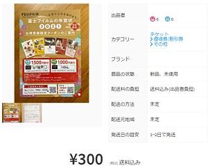 富士フイルム年賀状クーポン1,000円