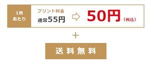 FUJIカラー年賀早割キャンペーン2021