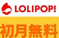 ロリポップキャンペーン初月無料