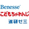 benesse-coupon