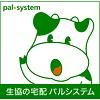 pal-system-coupon