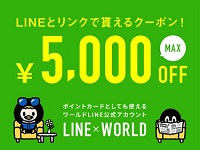 ワールドオンラインストアLINE