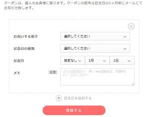 Cake.jp記念日登録クーポン