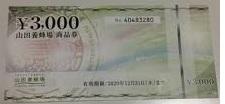 山田養蜂場商品券3000円