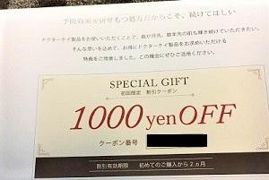 ドクターケイクーポン1,000円