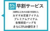 オリジナルプリント.JP早割キャンペーン5%OFF