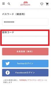 airRoom(エアールーム)招待コード