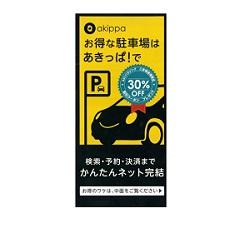 akippa(あきっぱ!)クーポンABCハウジング住宅展示場