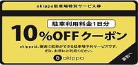 akippa(あきっぱ!)スタートアップカフェ大阪クーポン