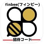 finbee(フィンビー)招待コード