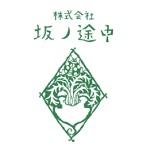 坂ノ途中キャンペーンコード