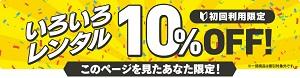 DMMいろいろレンタルクーポン10%割引