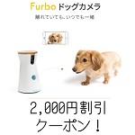Furbo(ファーボ)ドックカメラ割引クーポンコード