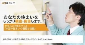 住宅診断おすすめプラン!LIXILグループのインスペクションNextで住まいを知り備える!