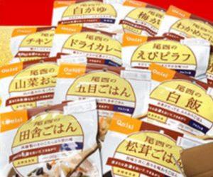 防災用の非常食アルファ米の作り方・賞味期限は?楽天1位は尾西食品!